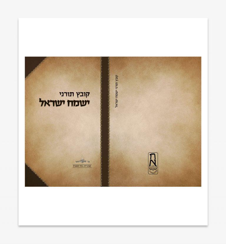 עיצוב כריכות קודש - ישמח ישראל