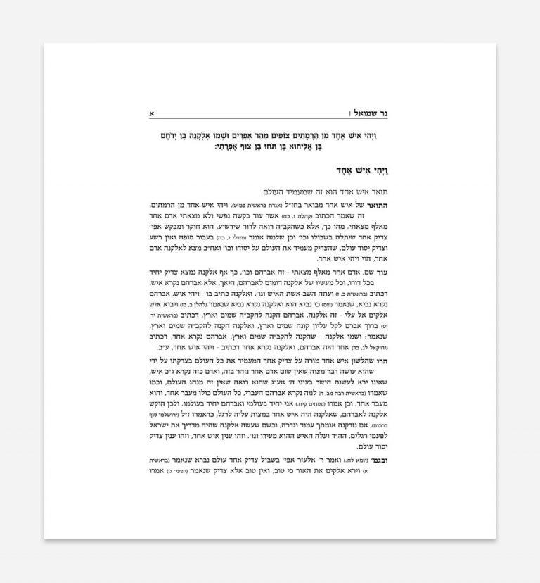 עימוד נר שמואל