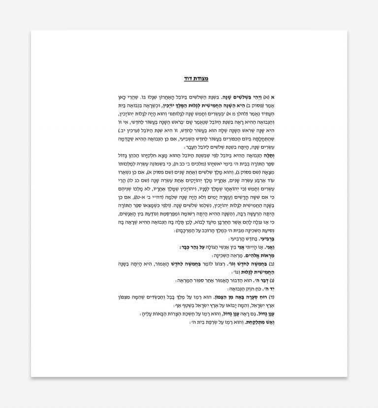 """ניקוד מפרשי הנ""""ך - ממצודת דוד"""