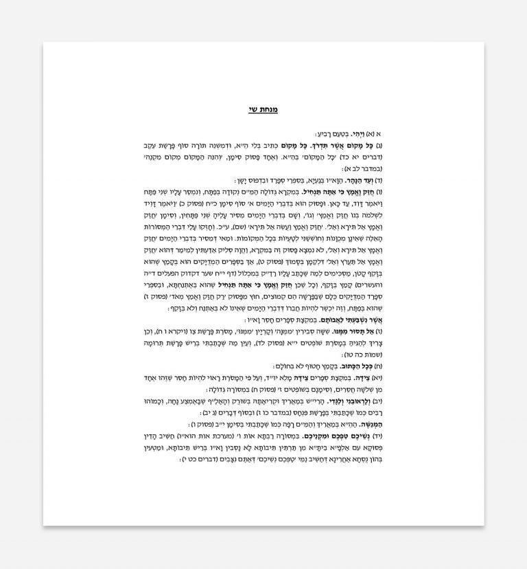 """ניקוד מפרשי הנ""""ך - מנחת שי"""
