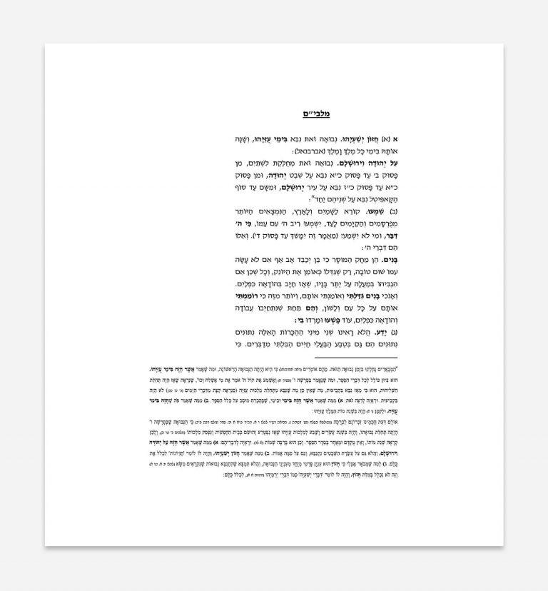 """ניקוד מפרשי הנ""""ך - מלבי""""ם"""