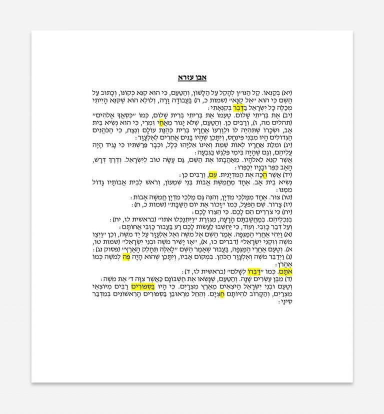 ניקוד מפרשי התורה - אבן עזרא