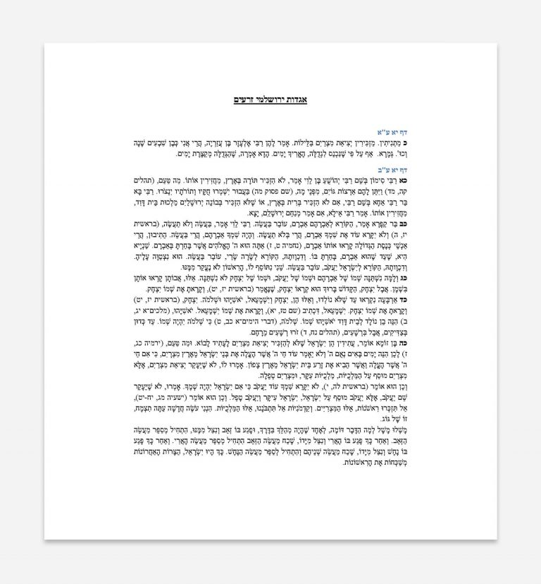 ניקוד ספרים בארמית - אגדות ירושלמי זרעים