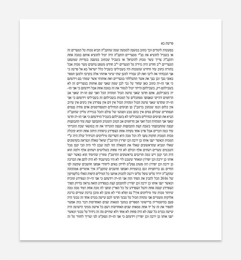 תמלול עברית